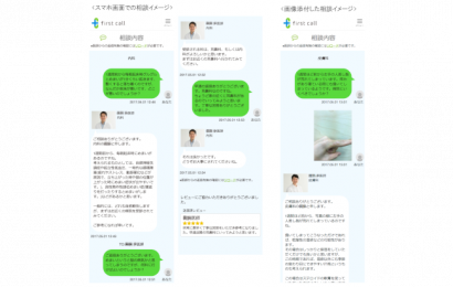 Japanese Ministry, METI launches free remote health consultation service to address COVID-19 related concerns